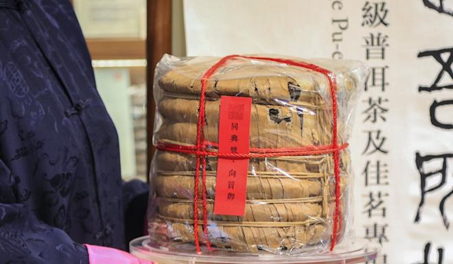 The Xiang Zhi Qing edition of Puer tea cake, produced by Tong Xing Hao, sold for HK$8.4 million at a November 2019 auction. Photo: Handout