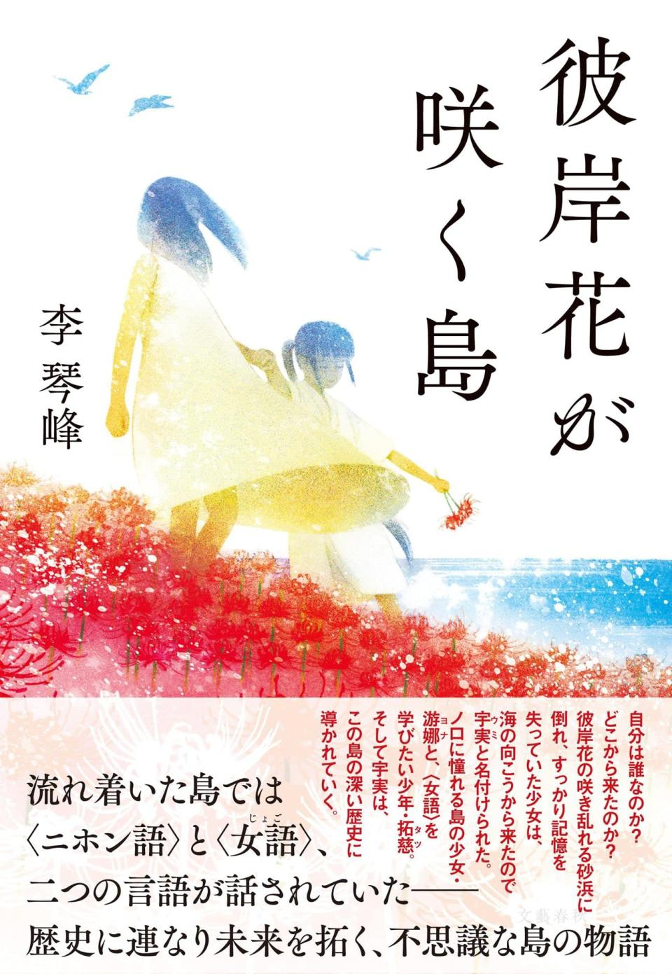 """Li's winning novel """"An Island where Red Spider Lilies Bloom"""" (彼岸花が咲く島) tells the story of a young girl Umi who travels to an island ruled by women, and where traditional gender roles have been completely reversed. (Photo courtesy of 李琴峰/Facebook)"""