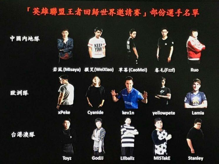 Players from classic Chinese, European, and Taiwanese teams will play at the Festival (hket)