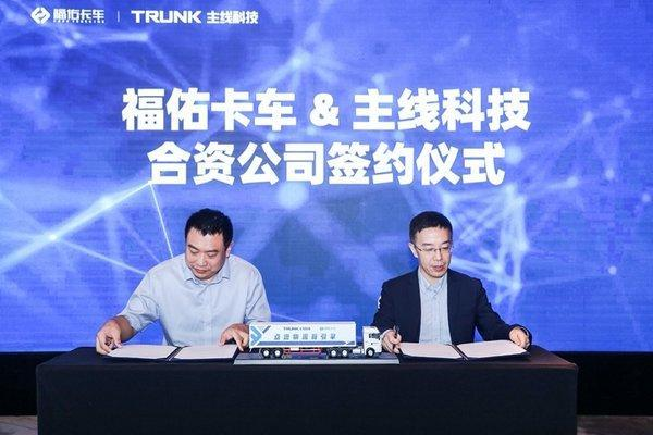 FORU Trucking and Trunk Establish a Joint Venture Company to Accelerate the Commercial Implementation of Autonomous Driving Trucks