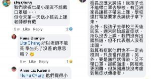 "家長在臉書社團「倫敦的台灣媽媽」分享經驗 | Taiwanese living in the UK shared their experiences on the Facebook page ""Taiwanese Moms in London."" (Screenshot from Facebook)"