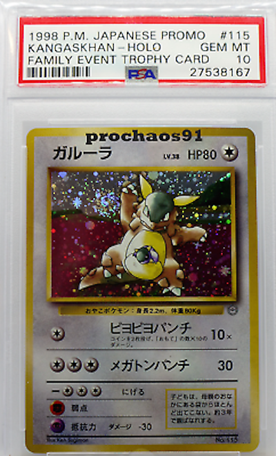 """<p>Oh, look—another small piece of paper from the '90s worth more than a car. Specifically, up to <a href=""""https://www.ebay.com/itm/PSA-10-Trophy-Kangaskhan-Parent-Child-Tournament-1998-Pokemon-Promo-Card-Japan-/153126583073"""" rel=""""nofollow noopener"""" target=""""_blank"""" data-ylk=""""slk:$96,346.05"""" class=""""link rapid-noclick-resp"""">$96,346.05</a> on eBay. </p><p> *cuts to me cursing the day I threw out my Pokémon cards*</p>"""