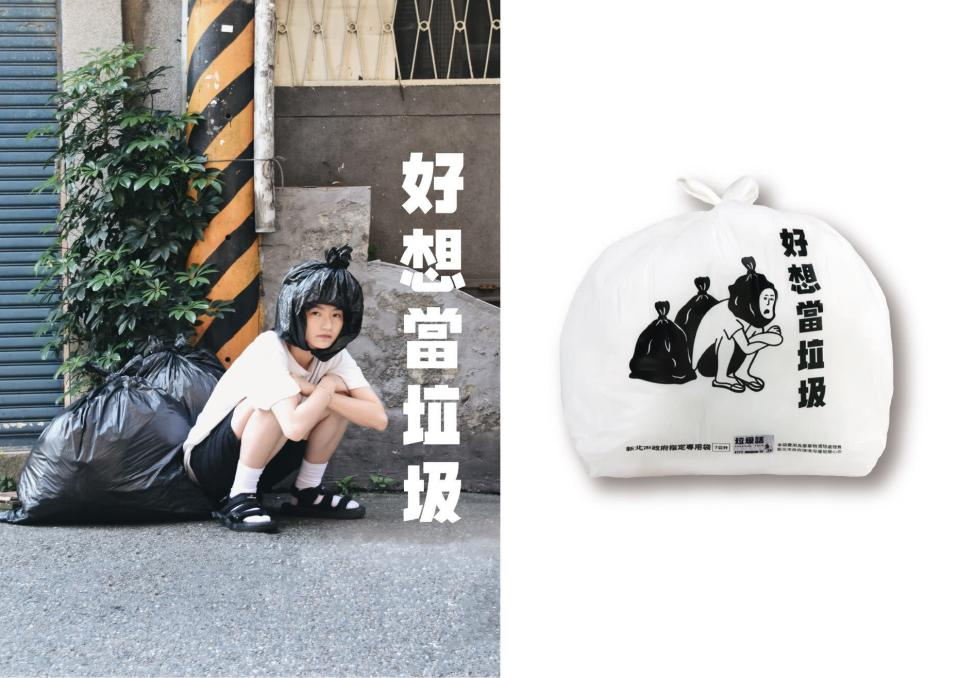 "<p>學生創意作品「好想當垃圾」| Bin bags ""I want to be a trash"" (Courtesy of Facebook/垃圾話Trashed Talk)</p>"