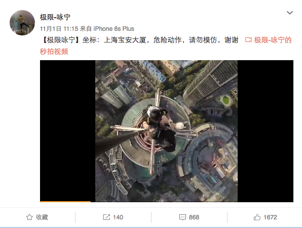 Wu Yongning shares a video on the microblogging site Weibo of himself on top of Bao'an Tower in Shanghai, China on Nov. 1, 2017.
