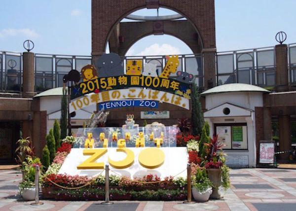 ▲This is Tennoji Zoo that celebrated its 100th anniversary in 2015