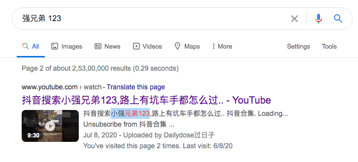 A Google keyword search led us to a video uploaded on YouTube that carried the same visuals.