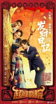 "iQIYI's Ultimate Online Cinema Section to Premiere its Second CNY Film ""Dreams of Getting Rich"" Through PVOD Mode (PRNewsfoto/iQIYI)"