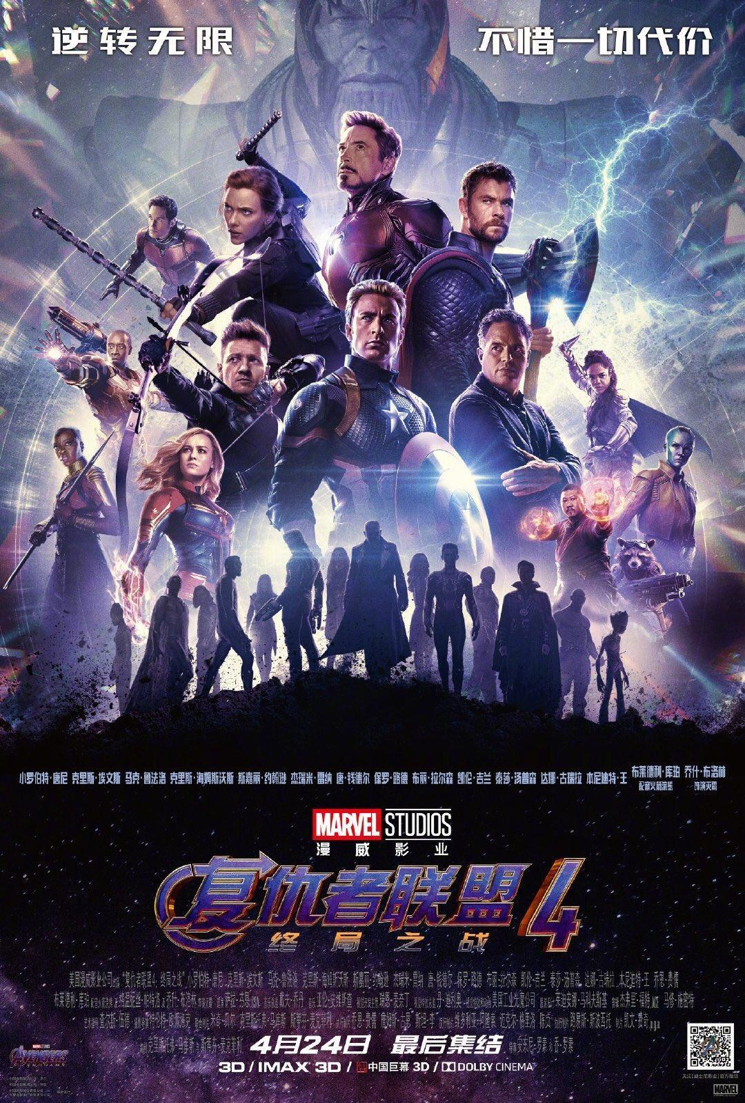 See The Fallen Heroes Rise In New Avengers Endgame Poster