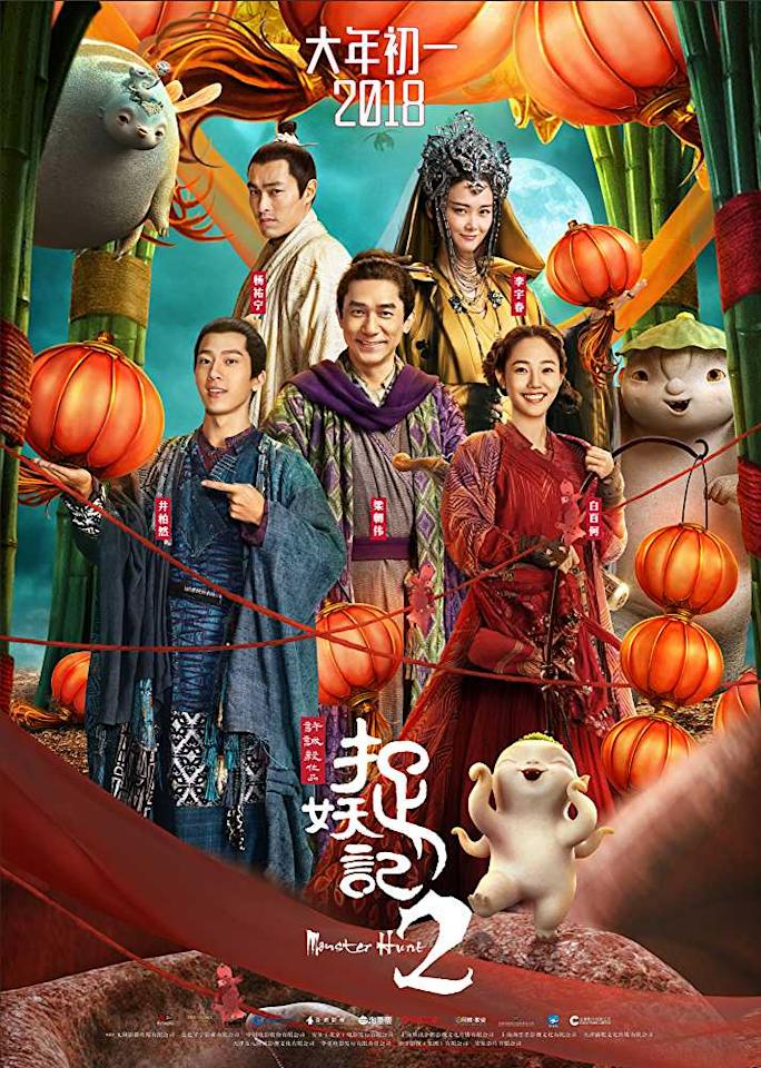 <p>Wuba's life is threatened by an evil monster king. A human-monster team, Tu and BenBen come to Wuba's rescue. In the meanwhile, Huo and Song reach to Monster Hunt Bureau in search of Wuba. Amidst all this, how the Wuba is rescued from the evil monster king and reunites with the family form the crux of the story. </p>
