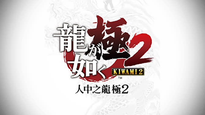 Yakuza Kiwami 2 officialisé sur PlayStation 4