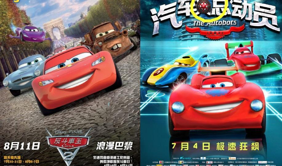 A side-by side comparison of the posters (credit: Disney/Pixar, Xiamen Blue Flame Animation)