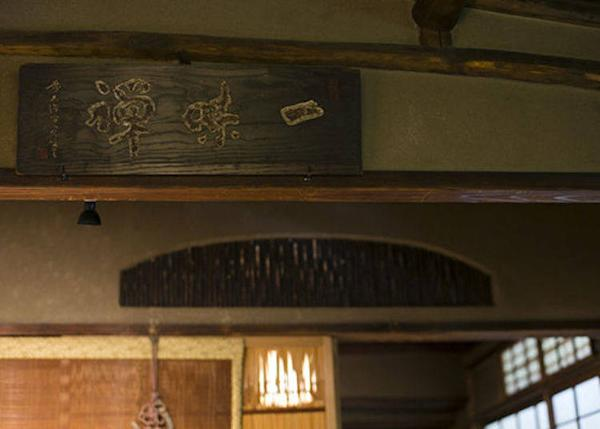 ▲The sign at the entrance to the tea house has Zen lettering.