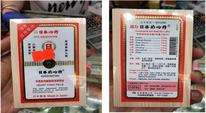 Heart tonic pills with bear-bile ingredients seized from a shop in Chinatown.Image courtesy of World Animal Protection.