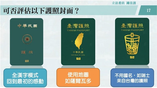 Official proposals for Taiwan's new passport cover.