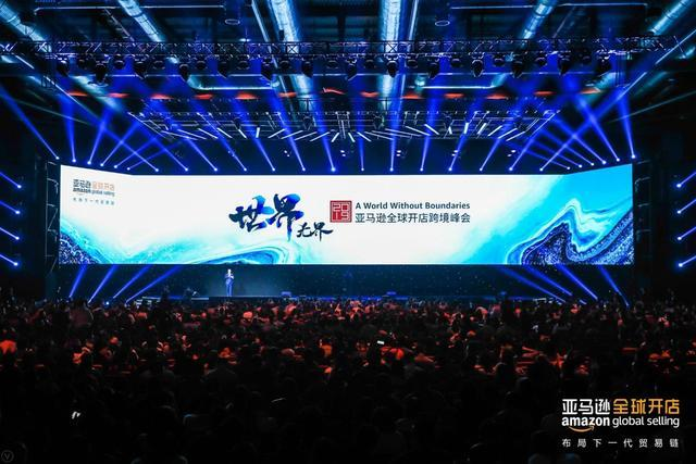 Amazon hosts a two-day Global Selling Summit for Chinese sellers in Shanghai. (Credit/Amazon)
