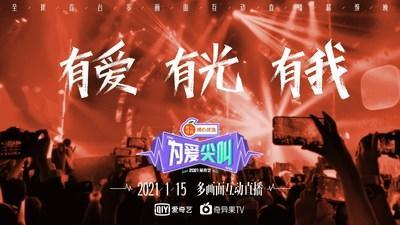 iQIYI Breaks the Barriers in Viewer Interaction at the World's First Multi-Screen Interactive Live-streaming Gala (PRNewsfoto/iQIYI)