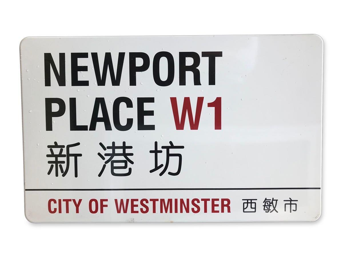 An iconic Westminster City Council street sign for Newport Place W1 Chinatown, includes Chinese lettering, is expected to sell for £100 (Catherine Southon Auctioneers & Valuers/PA)