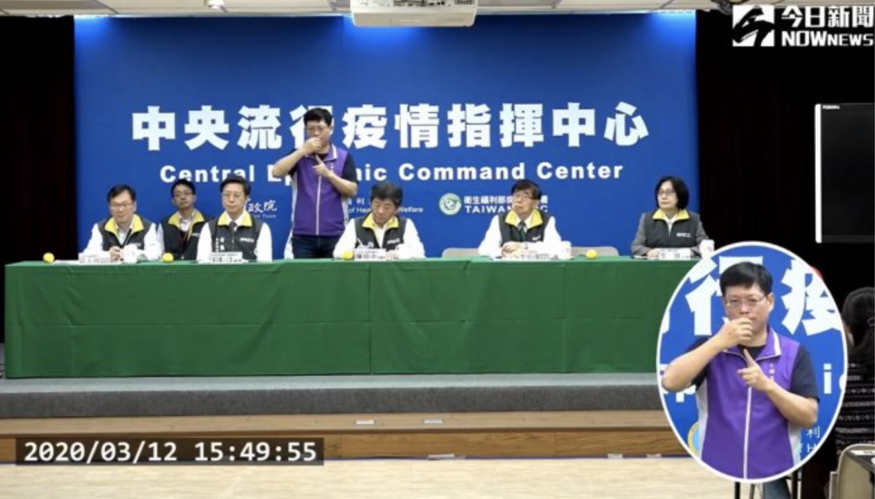 <p>中央流行疫情指揮中心於3月 12 日召開例行記者會| The Central Epidemic Command Center (CECC) held a press conference on March 12 (NOWnews)</p>