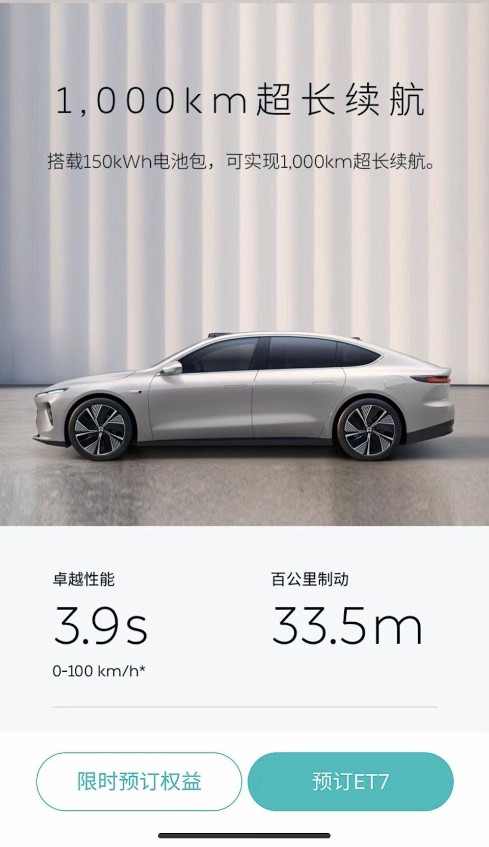 A screen grab of NIOs ET7 Wechat page, showing the 1,000-kilometre driving range of the Extended Edition using a 150 kilowatt-hour (kWh) battery pack. Source: WeChat