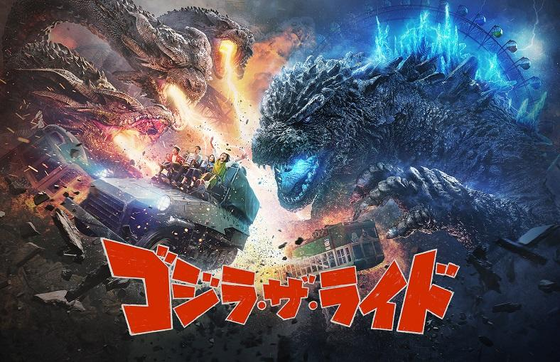 World's first permanent Godzilla theme park ride – Godzilla: The Ride. (Photo: TM & (c) TOHO CO., LTD.)
