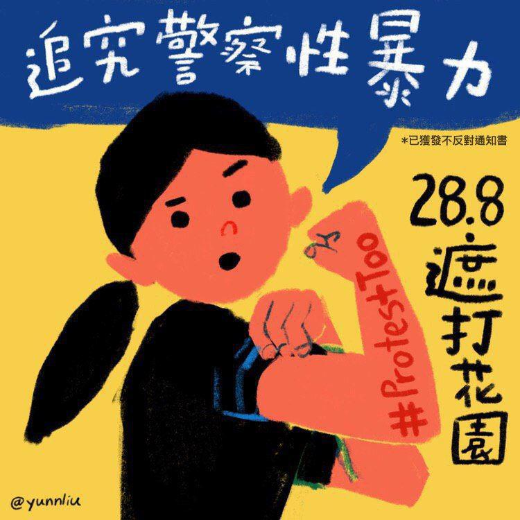 A protest poster encouraging people to join the #protesttoo rally on Aug. 28 at Chater Garden by @yunnliu.