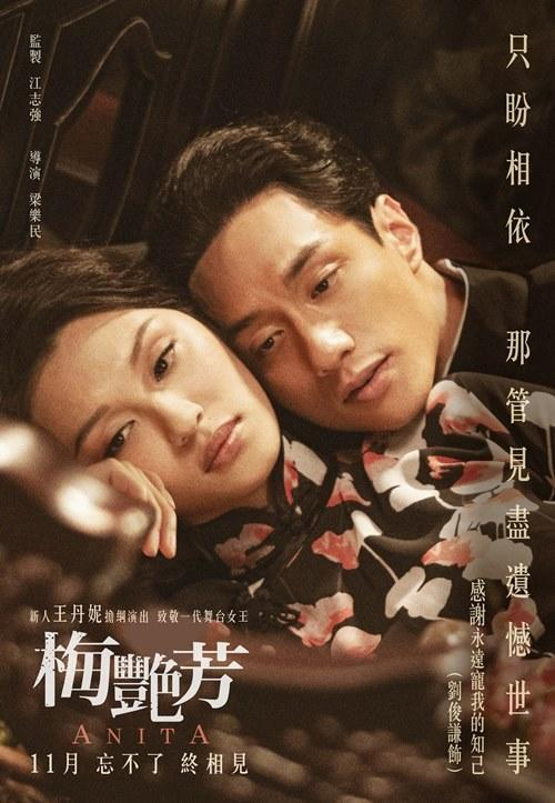 Terrance Lau Chun Him plays the role of Leslie Cheung