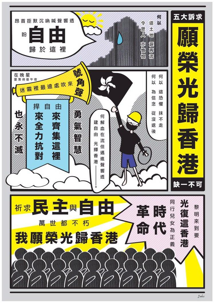 A poster with lyrics of 'Glory of Hong Kong,' the new protest anthem. Source: Telegram