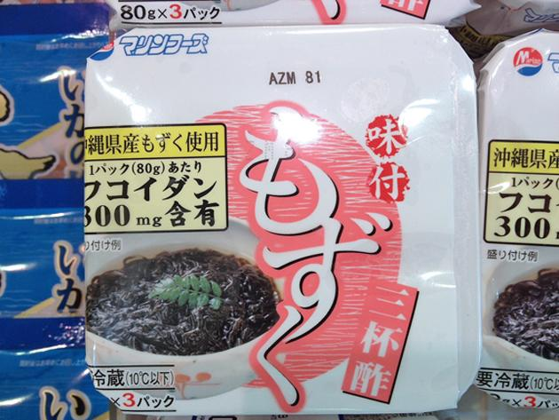 5 Japanese seaweeds you should know about