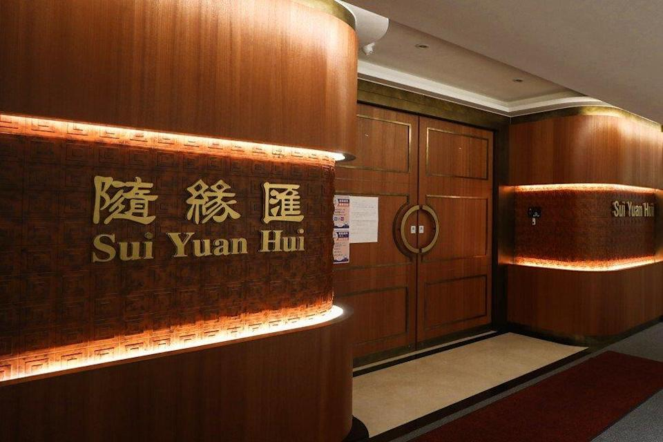 The Sui Yuan Hui clubhouse in Wan Chai where the luxury dinner was held. Photo: Xiaomei Chen.