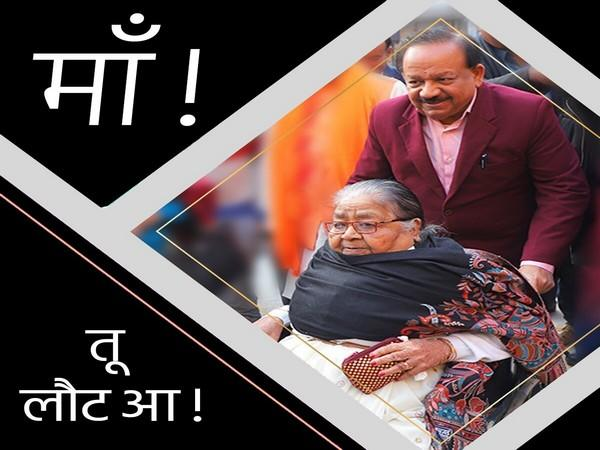 Union Health Minister Dr Harsh Vardhan with his mother. (Picture source: Twitter/Dr Harsh Vardhan)