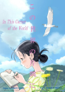 <p>The corner of the world is Hiroshima during the Second World War. Amidst food rations and scarcity, a recently married woman prepares meals for her family. It's beautiful and emotional and basically everything we've come to expect from good WWII-set anime.<br></p>