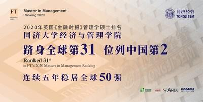 Tongji SEM Ranked 31st in FT 2020 Masters in Management Ranking (PRNewsfoto/School of Economics and Management, Tongji University)