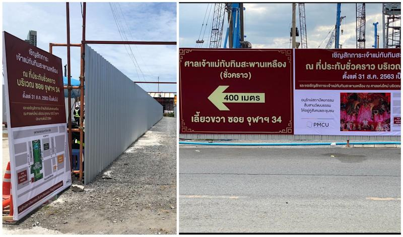 Banners by Chulalongkorn university property management at the gate to the shrine and metal wall that tell visitors to temporarily worship Tubtim goddess at Soi Chula 34 from August 31 onwards and at the new shrine in Centenary Park at the beginning of 2021. Photo: Coconuts (at left), @titleforever / Twitter (at right)