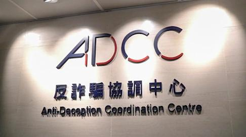 The Anti-Deception Coordination Centre in Hong Kong was set up in summer 2017 to focus police efforts on tackling fraud. Photo: Handout