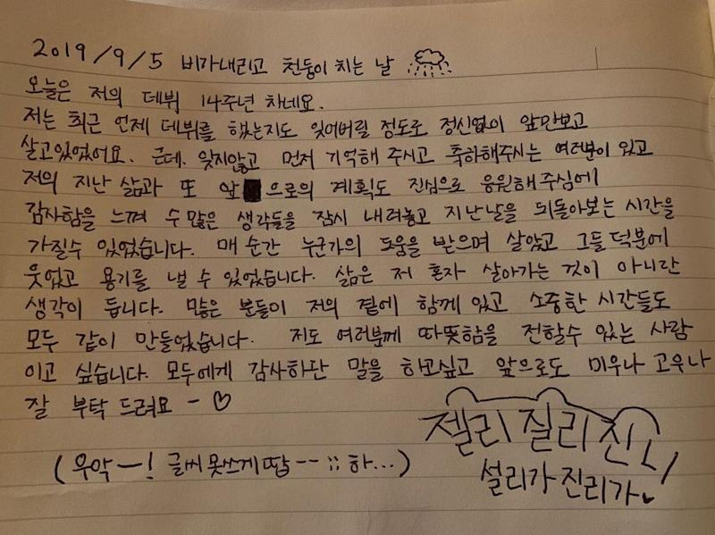 The handwritten note by Sulli that was posted on her Instagram on Sept 5. — Picture via Instagram/jelly_jilli