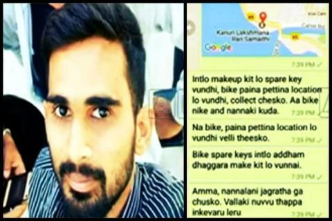 Andhra techie sends WhatsApp message about suicide, goes missing