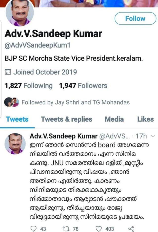 Advocate Sandeep Kumar posted a very sensitive tweet which was deleted later