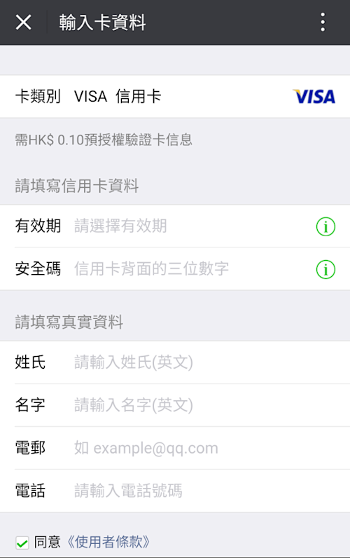 WeChat Pay轉賬
