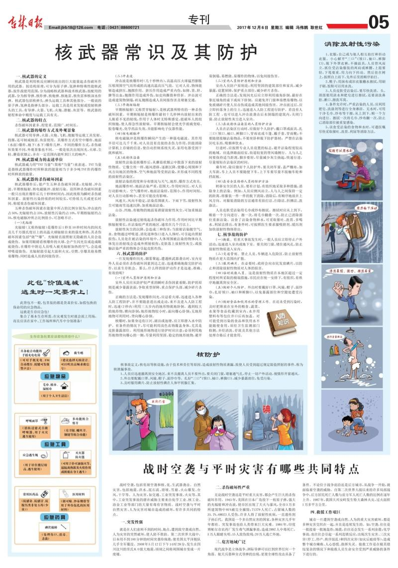 Chinese Paper Near North Korea Offers Advice on Surviving Nukes