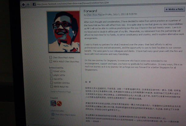 The Facebook note published by Chen Show Mao this morning. (Screencap)