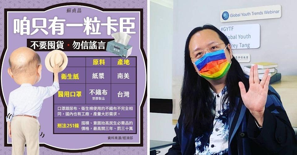 """<p>The Guardian columnist, Arwa Mahdawi praised Taiwan's """"humor over rumor"""" approach to combating COVID-19 fake news. (Photos from Su Tseng-chang and Audrey Tang/Facebook)</p>"""