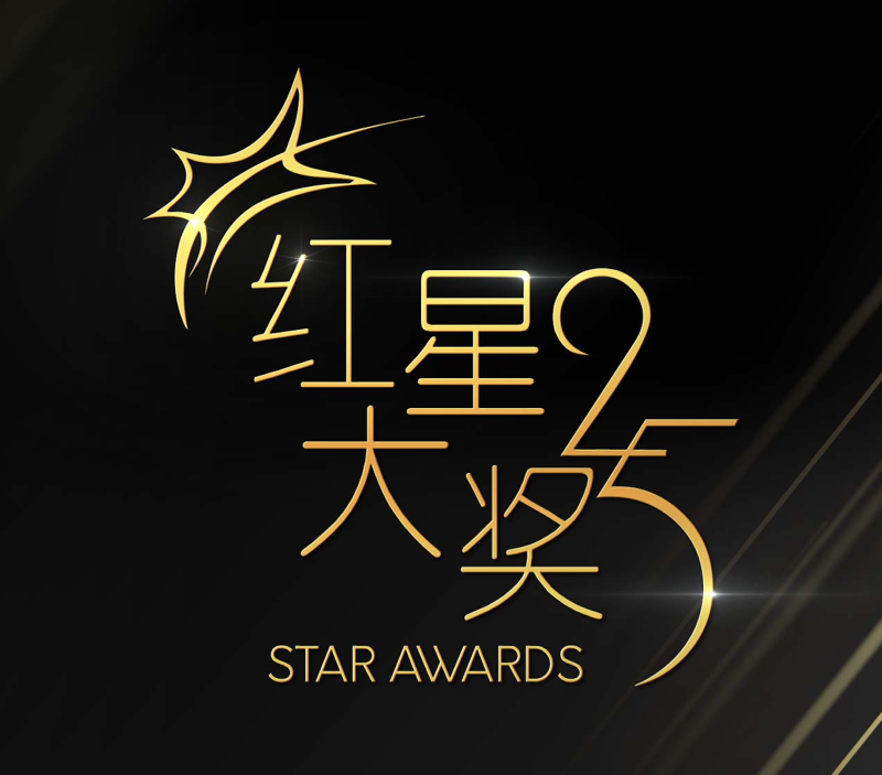 Star Awards 2020. (PHOTO: Mediacorp)