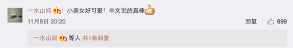 """""""She is so pretty and so good in Chinese!"""" says this commenter on Weibo"""