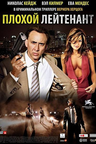 <p><b>Bad Lieutenant (2009)</b> <br> <b>What went wrong:</b> Aside from the lack of lizards - so vital to Werner Herzog's barmy remake - this is a nice-looking poster... perhaps too nice. Eva Mendes's chest has been significantly, umm, enhanced via the magic of Photoshop. The results are unconvincing and probably a bit offensive.</p>