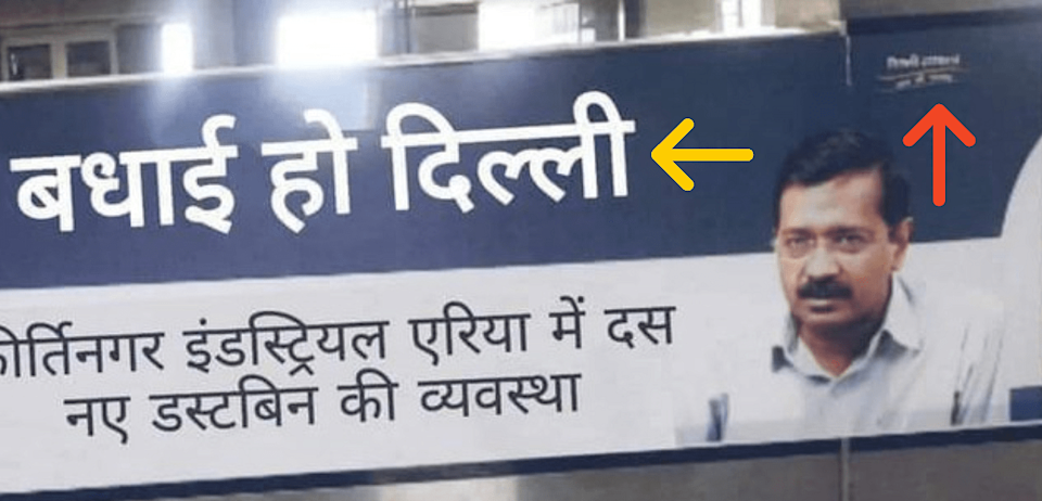 """<div class=""""paragraphs""""><p>The sharpness of text is different in the title in Hindi and Delhi government's logo.</p></div>"""