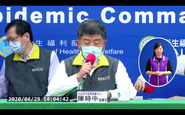 <p>Health Minister Chen Shih-chung speaks at a press conference on April 29, 2020. (Photo courtesy of the CECC)</p>