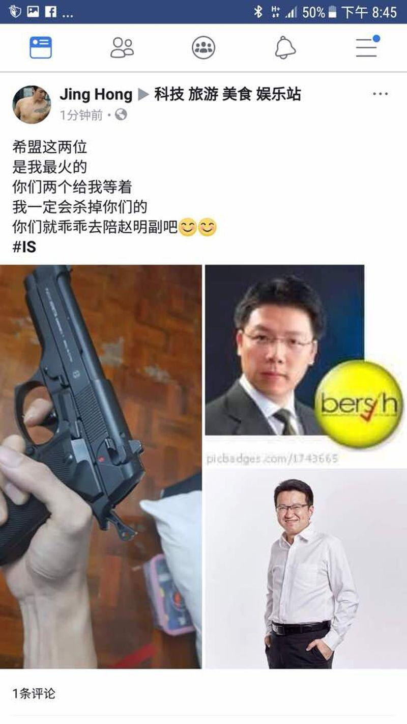 Pictures of a hand holding a gun, together with images of Nga and Liew were posted alongside a caption in Chinese.