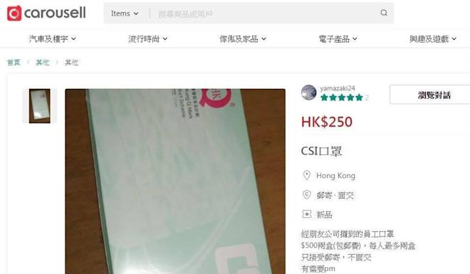 CSI masks, which are meant to be available only for government officials, are also being sold online amid the coronavirus outbreak. Photo: Handout