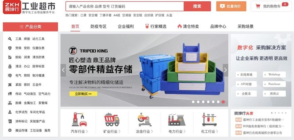 A screenshot of ZKH Industrial Supply (Shanghai) Co's website. The company operates an e-commerce platform for industrial maintenance, repair and operations supplies. Photo: SCMP