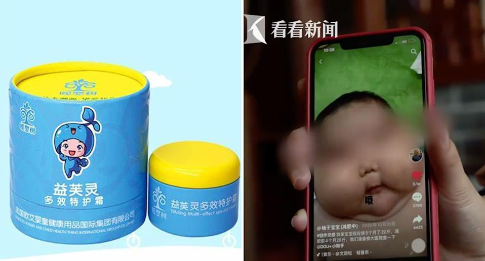 Yifuling cream (left)  and the side effects allegedly caused by the cream (right)
